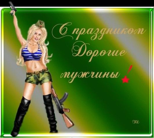 23 февраля открытки поздравительные Открытки на все случаи на www.pozdravle