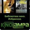 Kinolampa - настоящий онлайн-кинотеатр