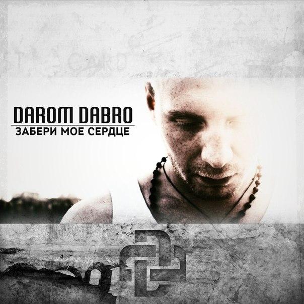 Darom Dabro - Забери Мое Сердце (2014)