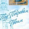 Православное Заволжье
