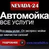 Автомойка Невада 24 (Nevada24) Екатеринбург