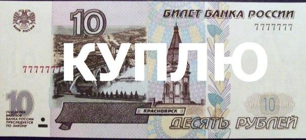 Редкие бумажные 10 рублей бруна грифан