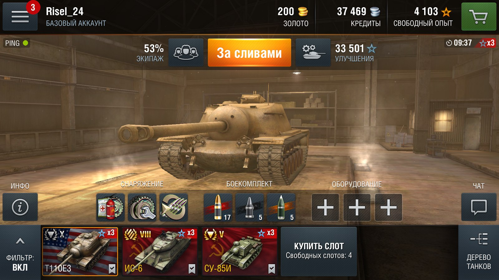 World of tanks на дне