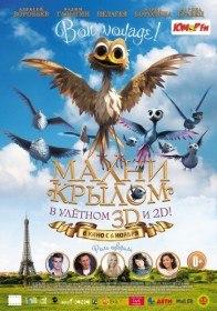 ����� ������! / Yellowbird (2014)
