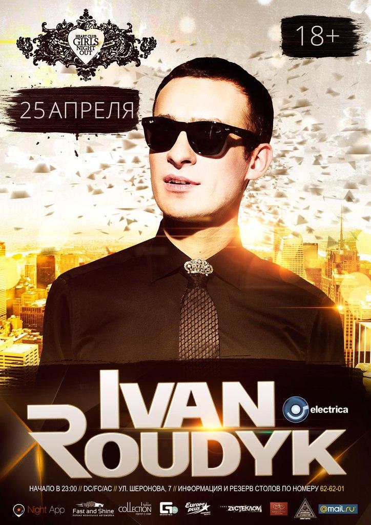 Афиша Хабаровск 25 апреля / IVAN ROUDYK / Heart Club