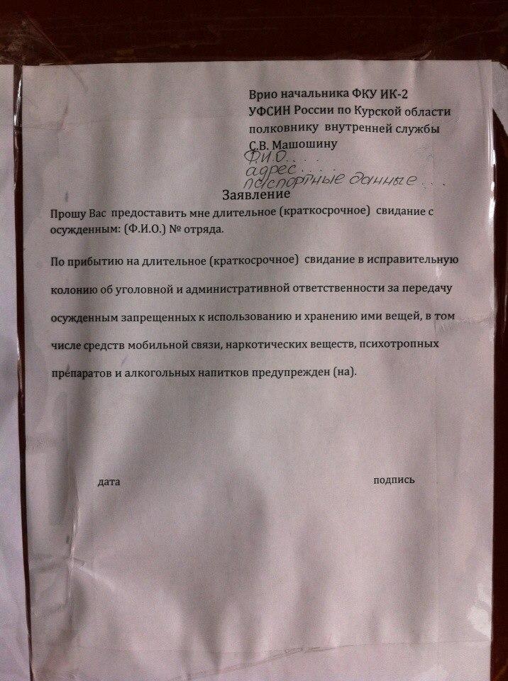 сизо 1 курск официальный сайт бланки