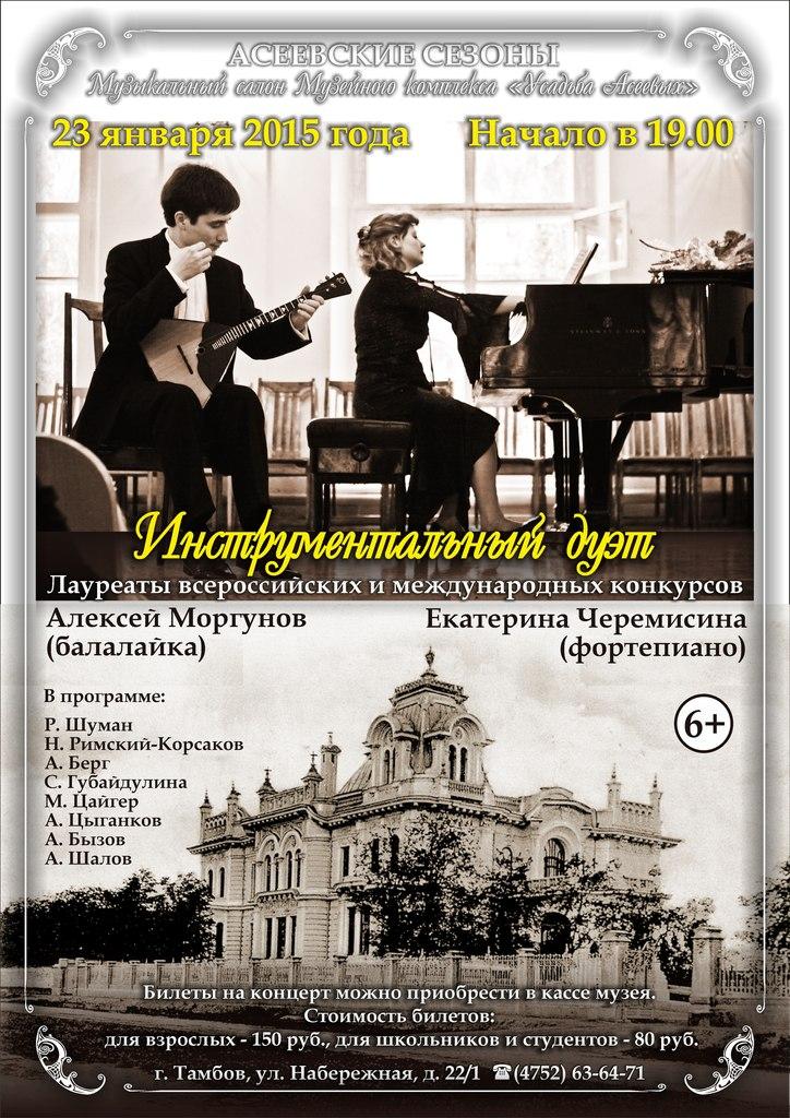 Афиша Тамбов Концерт инструментальной музыки