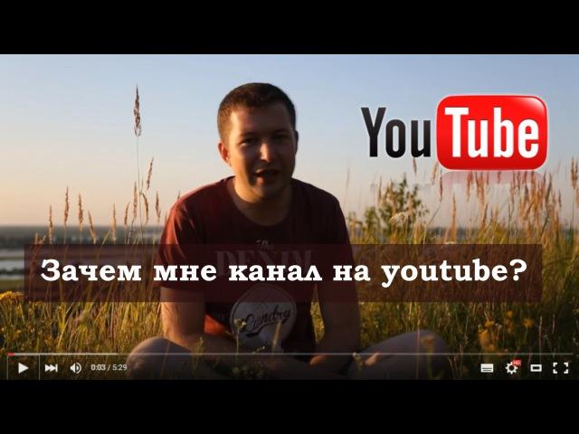 Зачем нужен канал на youtube | О мотивации и достижении цели | Первое видео для ютуба