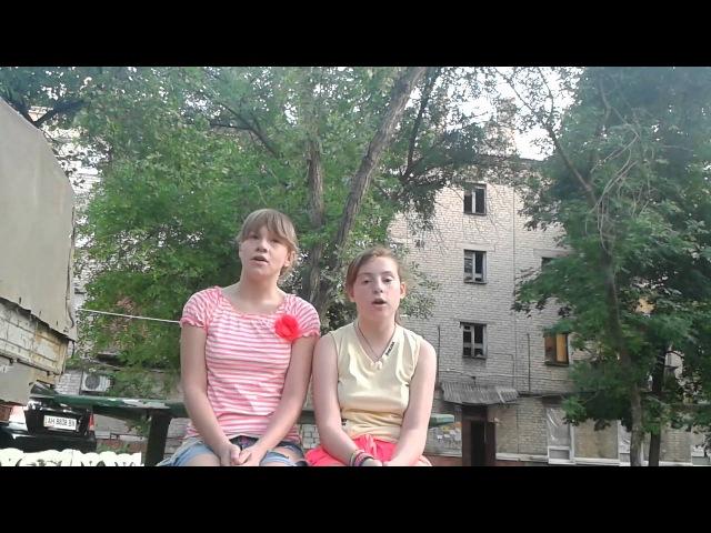 А закаты алые. В исполнении юных жительниц города-героя Горловки.
