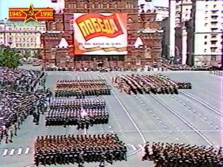 9 мая 1990г. Москва. Красная площадь. Военный парад.