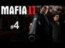 Прохождение Mafia 2 с Карном. Часть 4