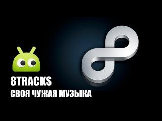Как слушать легальную музыку бесплатно - 8tracks