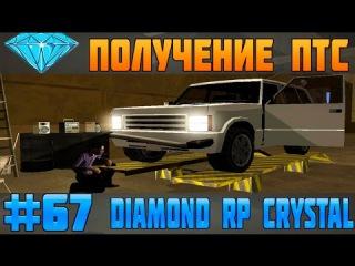 Diamond RP Crystal | #67 | - Получение ПТС и номера (Эпик)