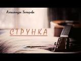 Александра Захарова. Военная Поэзия