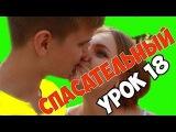 Поцелуй в губы спасательный  |  Как Правильно Целоваться | Видео урок 18