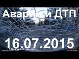 Аварии и ДТП за сегодня (16) июля 2015