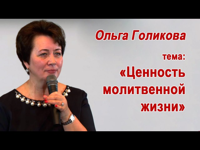 Ольга Голикова. Ценность молитвенной жизни. 4 октября 2015 года