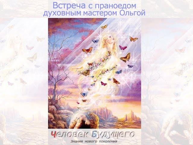 Полная версия - Встреча с праноедом духовным мастером Ольгой
