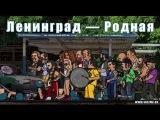 Ленинград Родная