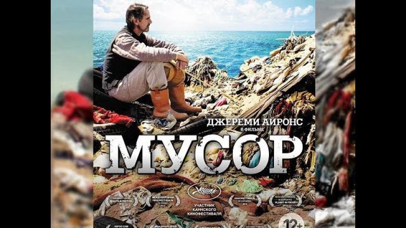 Мусор / Trashed (2013) документальный фильм » Freewka.com - Смотреть онлайн в хорощем качестве
