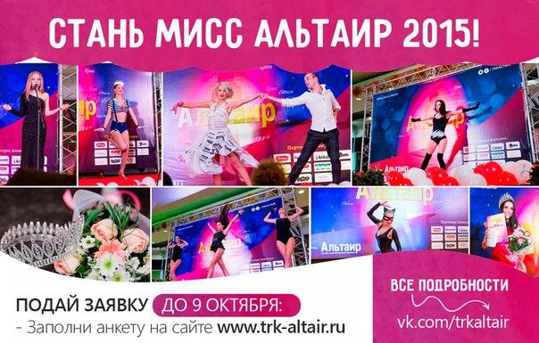 Ссылка trk-altair.ru