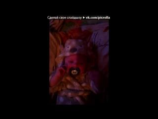 «Димончик)))) » под музыку (Сборка прикольная) - С Днем Рождения! http://vkontakte.ru/app1841357. Picrolla
