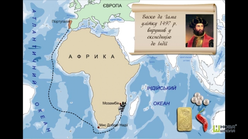 02 Початок доби Великих географічних відкриттів Відкриття португальців