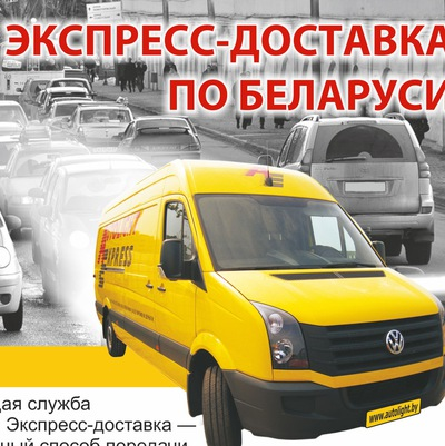 Курьерская служба беларусь россия