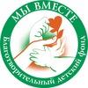 Благотворительный детский фонд «Мы вместе»