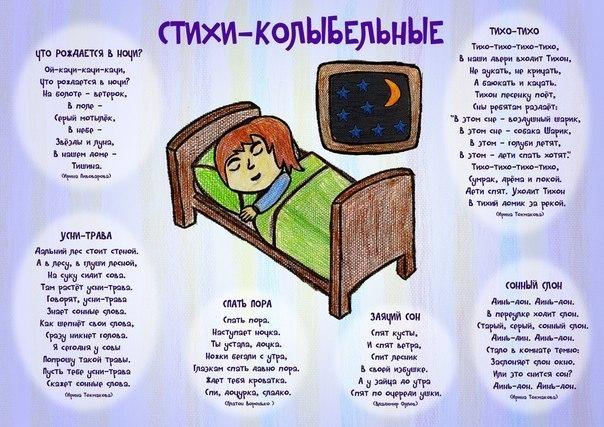 Прикольное стих ко сну