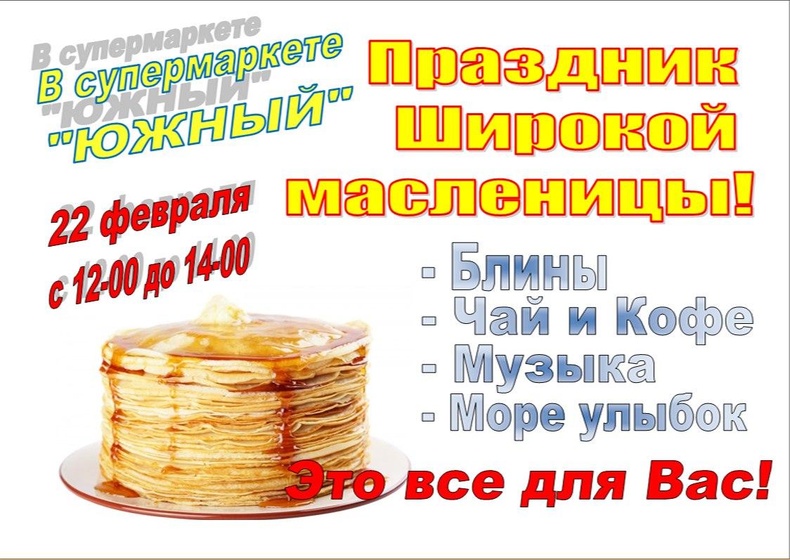Афиша Тамбов Широкая масленица