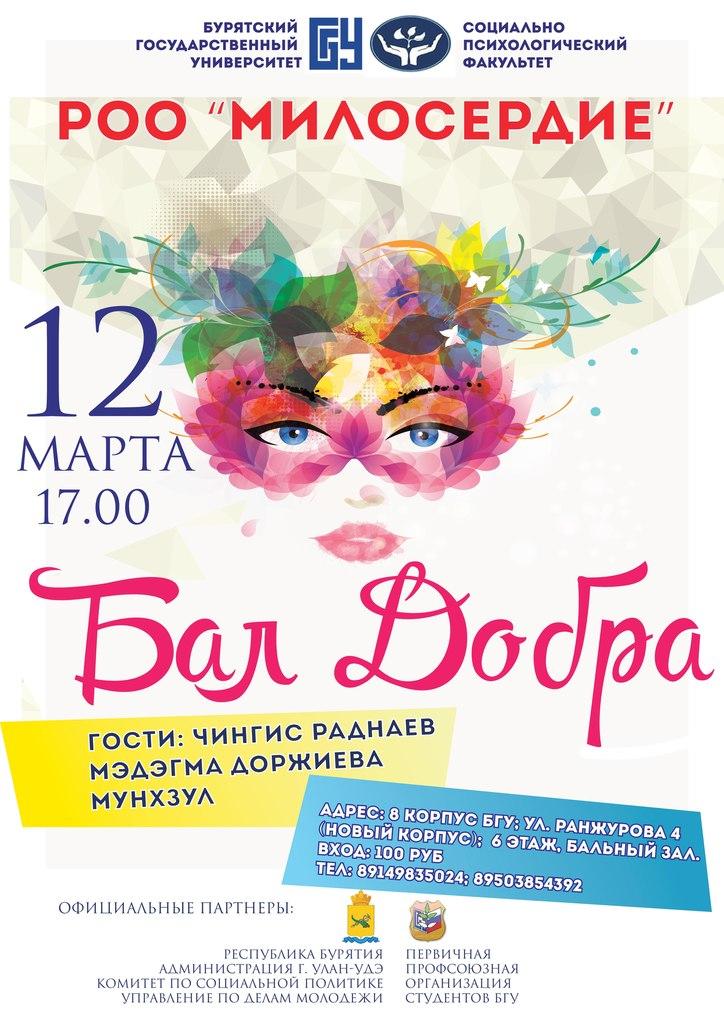"Афиша Улан-Удэ Ежегодный ""Бал Добра"""