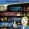 Fallout Shelter. Теперь и на PC!