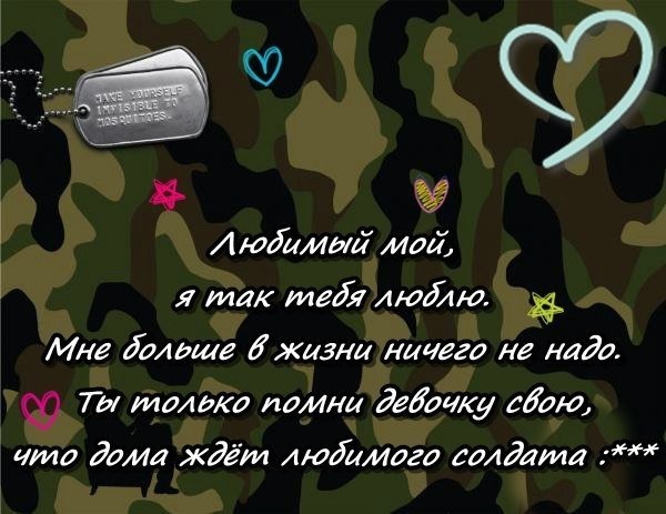 Пожелание для армейца