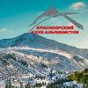 Борус январь 2017|Красноярский клуб альпинистов