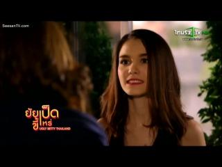 (на тайском) 21 серия Дурнушка Бетти / Ugly Betty (Таиланд, 2015 год)