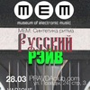 """МЕМ: Синтетика ритма / """"РУССКИЙ РЕЙВ"""""""