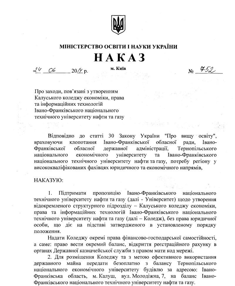 Наказ Міністерства №752 від 24.06.2014