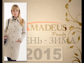 Осень-Зима 2015 в магазине Амадеус™