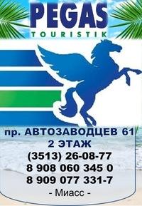 Поиск туров Pegasys   Пегас Туристик - Pegas Touristik