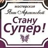Тренинги для женщин в Новосибирске ✔