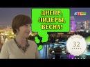 Всеукраинский Семинар, Пиркей Авот, День рожденья Несии Фердман STL NEWS 32