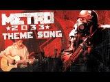 Metro 2033 Main Theme - Albert Gyorfi ( Solo acoustic guitar ) +TABS