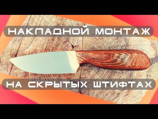 Как сделать нож. Накладной монтаж на скрытых штифтах