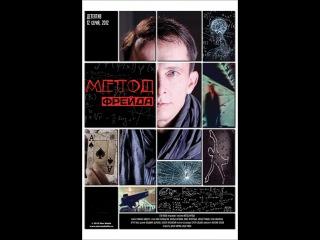 Метод Фрейда: 1 сезон 5 серия