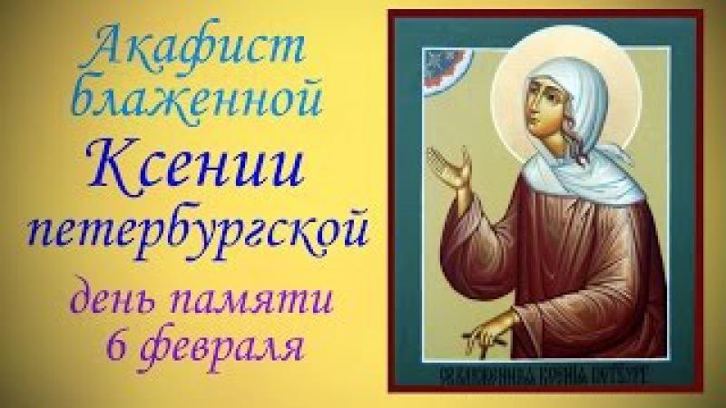 ✣АКАФИСТ и Молитва святой блаженной КСЕНИИ Петербургской ~ новое исполнение