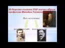 Утворення Центральної Ради та місцевих рад робітничих і солдатських депутатів