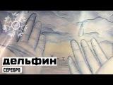 Dolphin  Дельфин - Серебро (with English subtitles)