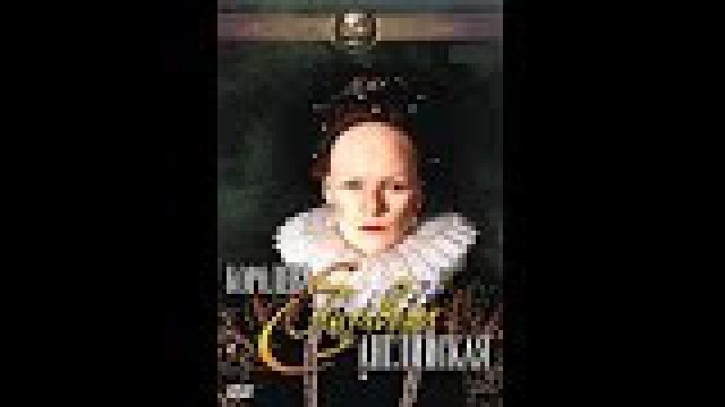 Королева Елизавета Английская 01 драма историческая, сериал, биографический