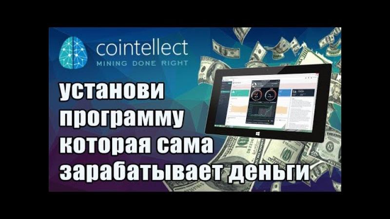 Бесплатная программа для автоматического заработка реальных денег - Cointellect